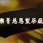 樂菁慈恩製茶廠簡介