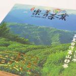 樂菁茶業菁高山