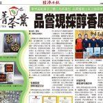 經濟日報專題: 樂菁茶業 品嚐現採醇香原味