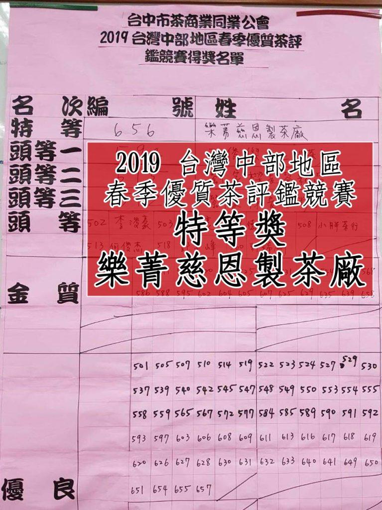特等獎: 樂菁慈恩製茶廠